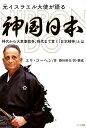 元イスラエル大使が語る神国日本 神代から大東亜戦争、現代までつらぬく「日本精神」