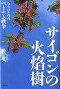 サイゴンの火焔樹 もうひとつのベトナム戦争 [ 牧久 ]