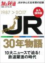 旅と鉄道増刊 JR (ジェイアール) 30年物語 2017年 04月号 [雑誌]