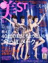 美ST (ビスト) 持てちゃうサイズ 2017年 04月号 [雑誌]