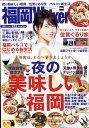 福岡Walker (ウォーカー) 2017年 04月号 [雑誌]