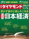 週刊 ダイヤモンド 2017年 4/15号 [雑誌]