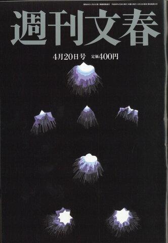 週刊文春 2017年 4/20号 [雑誌]