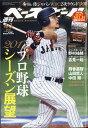 週刊 ベースボール 2017年 4/3号 [雑誌]