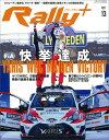 RALLY PLUS (ラリー プラス) vol.13 2017年 4/24号 [雑誌]