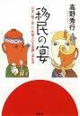 移民の宴 日本に移り住んだ外国人の不思議な食生活 [ 高野秀行 ]