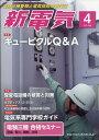 新電気 2017年 04月号 [雑誌]