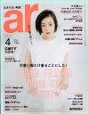 ar (アール) 2017年 04月号 [雑誌]