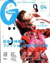GINZA (ギンザ) 2017年 04月号 [雑誌]