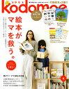 kodomoe (コドモエ) 2017年 04月号 [雑誌]