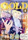 プリンセス GOLD (ゴールド) 2017年 04月号 [雑誌]