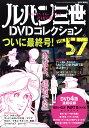ルパン三世DVDコレクション 2017年 4/4号 [雑誌]