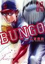 BUNGO─ブンゴ─ 14 (ヤングジャンプコミックス) [ 二宮 裕次 ]