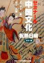 ゼミナール中国文化(祝祭日編) [ 王学文 ]