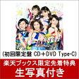 【楽天ブックス限定 生写真付き】ハイテンション (初回限定盤 CD+DVD Type-C) [ AKB48 ]