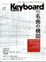Keyboard magazine (キーボード マガジン) 2017年 04月号 [雑誌]