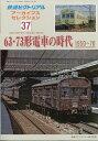 鉄道ピクトリアル アーカイブスセレクション37 63・73形電車の時代1950?70 2017年 0