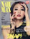 NAIL MAX (ネイル マックス) 2017年 04月号 [雑誌]