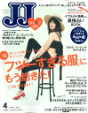 JJ (ジェイジェイ) 2017年 04月号 [雑誌]