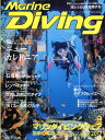 Marine Diving (マリンダイビング) 2017年 04月号 [雑誌]
