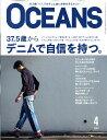 OCEANS (オーシャンズ) 2017年 04月号 [雑誌]