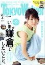 Tokyo Walker (東京ウォーカー) 2017年 04月号 [雑誌]