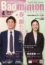 Badminton MAGAZINE (バドミントン・マガジン) 2017年 04月号 [雑誌]