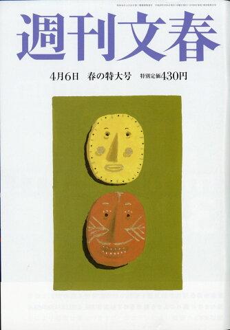 週刊文春 2017年 4/6号 [雑誌]