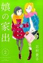 娘の家出(2) (ヤングジャンプコミックス)