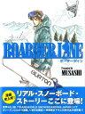 Boarder line (TWJ books) [ Musashi ]