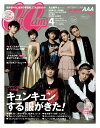 CanCam (キャンキャン) 2017年 04月号 [雑誌]