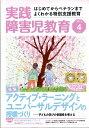 実践障害児教育 2017年 04月号 [雑誌]