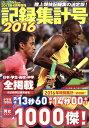 陸上競技マガジン増刊 記録集計号2016 2017年 04月号 [雑誌]