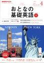 NHK テレビ おとなの基礎英語 2017年 04月号 [雑誌]