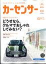 カーセンサー静岡版 2017年 04月号 [雑誌]