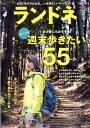 ランドネ 2017年 04月号 [雑誌]