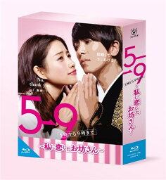 5→9(5時から9時まで) 〜私に恋したお坊さん〜 Blu-ray BOX【Blu-ray】 [ <strong>石原さとみ</strong> ]