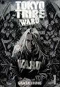 TOKYO TRIBE WARU(1) (ヤングチャンピオンコミックス) [ 井上三太 ]
