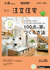 【楽天ブックス限定特典トートバッグ付】SUUMO注文住宅 大阪で建てる 2017年春号[雑誌]