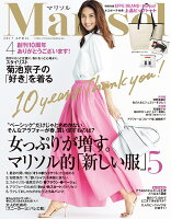 Marisol (マリソル) 2017年 04月号 [雑誌]