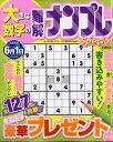 大きな数字の難解ナンプレSpecial (スペシャル) 2017年 04月号 [雑誌]