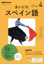 NHK ラジオ まいにちスペイン語 2017年 04月号 [雑誌]