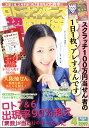 ロト・ナンバーズ「超」的中法 2017年 04月号 [雑誌]
