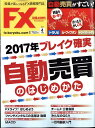月刊 FX (エフエックス) 攻略.com (ドットコム) 2017年 04月号 [雑誌]