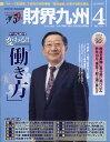 財界九州 2017年 04月号 [雑誌]