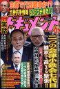 月刊 実話ドキュメント 2017年 04月号 [雑誌]