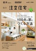 【楽天ブックス限定特典トートバッグ付】SUUMO注文住宅 栃木で建てる 2017年春号[雑誌]