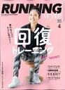 Running Style (ランニング・スタイル) 2017年 04月号 [雑誌]