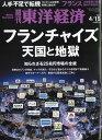 週刊 東洋経済 2017年 4/15号 [雑誌]