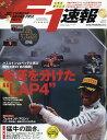 F1 (エフワン) 速報 2017年 4/20号 [雑誌]